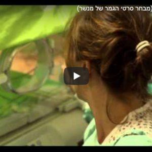 מגע - תהל סופר (2011)