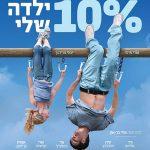 """הקרנת סרטו של אורי בראון - """"10% ילדה שלי"""", ומפגש עם הבמאי בנושא הקולנוע העצמאי"""