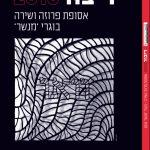 ביקורת מדהימה (!) של דורית ישראל על 'דיבור' באתר נוריתה