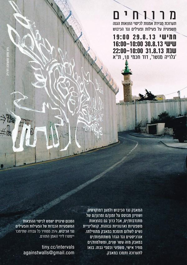 מרווחים: מכירת אמנות לכיסוי הוצאות משפטיות על פעולות נגד הכיבוש