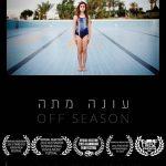 """""""עונה מתה"""" סרט הגמר של אלינור נחמיה - במגוון פסטיבלים בעולם בינואר 2015"""