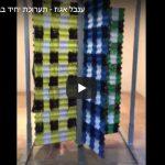 ענבל אגוז - פרט מתוך תערוכת היחיד בבית האמנים בירושלים