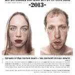 עופר בסודו - זוכה מלגת אפסון לצילום 2013