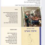 מאיר הוברמן מקריא מתוך ספר שירה אחד מתוך 4 שהוציאו הסטודנטים משנה ג'