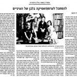 אילן ברקוביץ' במוסף תרבות וספרות של הארץ, על ארבעה סטודנטים ממחלקת הכתיבה