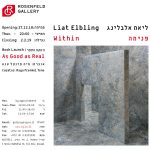 תערוכת יחיד חדשה בגלריה רוזנפלד לליאת אלבלינג, בוגרת המחלקה לצילום - 'פנימה'