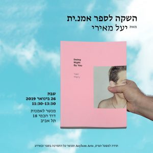 Yael Meiry, Doing Right By You