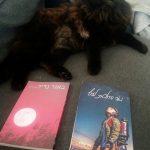 שני ספרים חדשים בעריכת בר פסח, בוגרת טרייה של המחלקה לכתיבה