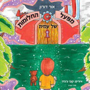 ספר ילדים חדש ומקסים לאור דורון ממחלקת כתיבה במנשר