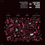 תערוכת בוגרים 2019