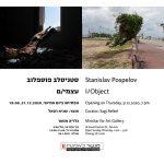 התערוכה הבאה: עצמי/ם // סטניסלב פוספלוב
